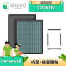 綠綠好日 抗菌濾芯 顆粒碳網 一年份濾網組 Honeywell HPA-720WTW 適用 HPA720 (同HRF-Q720 + HRF-L720)