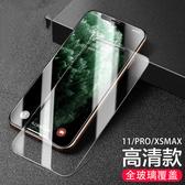 iPhone 11 Pro Max 全覆蓋 全透明 螢幕貼 滿屏螢幕保護貼 i11 玻璃貼 i11pro 鋼化膜