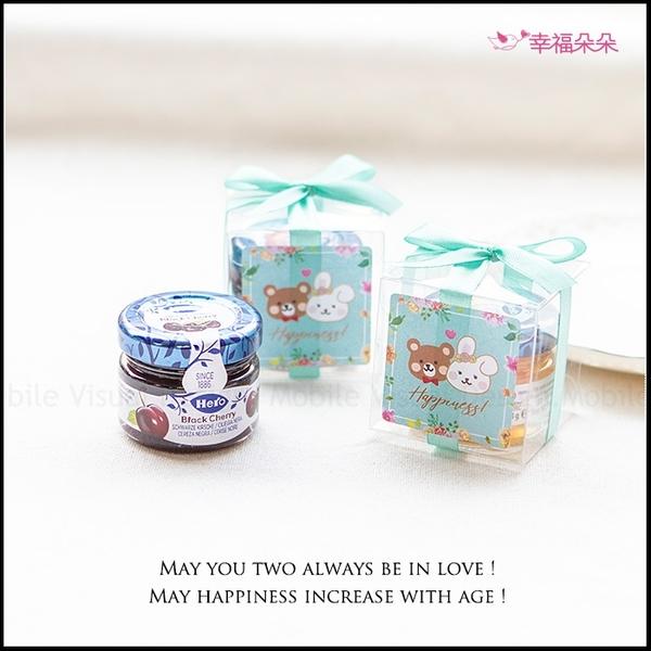 奇奇妮妮幸福氛圍款 透明盒hero藍蓋果醬(滿百份免費印名字) 來店禮 感謝禮 告白送禮 開幕禮