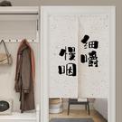 可愛時尚棉麻門簾E750 廚房半簾 咖啡簾 窗幔簾 穿杆簾 風水簾 (65cm寬*90cm高)