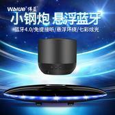磁懸浮音響 創意磁懸浮音響無線藍芽音箱迷你低音小鋼炮Wblue/偉藍 WB-88-3 igo 玩趣3C