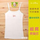 5件任搭 6675 喜羊羊學生型內衣 長版少女胸衣 小可愛細肩型成長生胸衣/台灣製