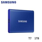 Samsung 三星 T7 外接式SSD固態硬碟 1TB 藍【原價5990 限時優惠中!!】