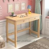 書桌台 實木書桌學習桌抽屜書桌鬆木電腦桌家用學生特價經濟臥室寫字桌【美物居家館】