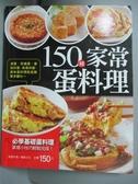【書寶二手書T1/餐飲_JHO】150種家常蛋料理_楊桃文化