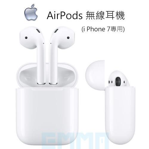 僅此一檔 下殺 現貨 免運 Apple 原廠 公司貨 AirPods 無線耳機 iPhone 7 / 7 Plus 以上系列 / i Pad / MAC 專用