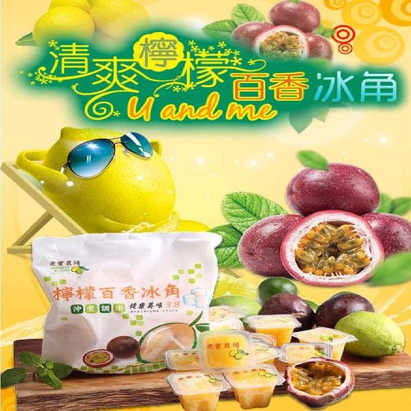 【老實農場】檸檬百香冰角4袋組