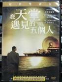 挖寶二手片-Z84-012-正版DVD-電影【在天堂遇見的五個人/超值雙碟版】-強沃特(直購價)