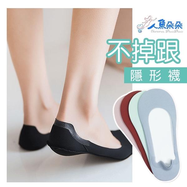 任意剪隱形襪 防止滑 隱形襪 冰絲襪 硅膠防滑襪套 無痕 不掉跟 淺口隱形襪子 米荻創意精品館