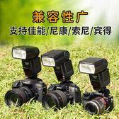 限定款閃光燈 JY-680A機頂外拍閃光燈佳能尼康賓得索尼a7s微單反相機外置燈jj