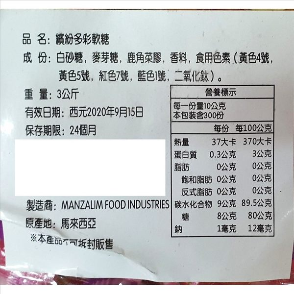 爆漿綜合水果風味軟糖 500g(50個)【2019102700044】(馬來西亞糖果)