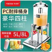 菲迪斯 單頭果汁鼎飲料機 西餐自助奶茶可樂冷飲機果汁機桶 商用QM 美芭