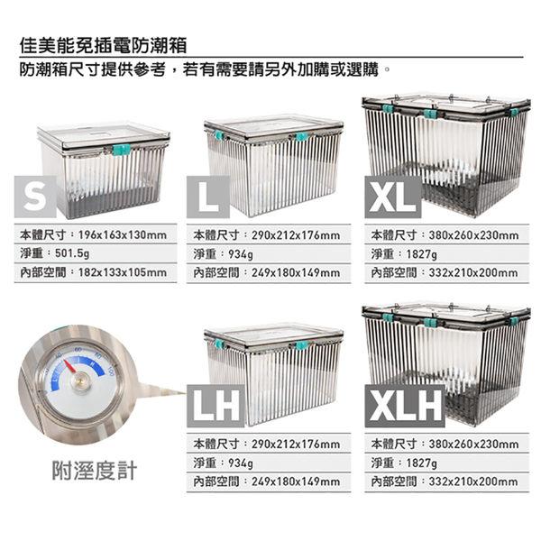 ◆佳美能 Kamera【XLH型 附溼度計】免插電氣密防潮箱 乾燥箱 氣密箱 抗摔氣密盒體 附50g乾燥劑
