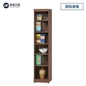 傢俱工場-胡桃1.3x6開放書櫃