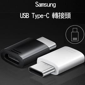 【三星原廠】Micro USB 轉 Type C 轉接頭 Galaxy S8/S8+/C9 Pro/A720/A520