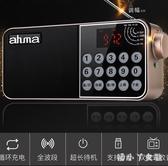 便攜式收音機 老人小型播放器老年可充電半導體衛星隨身聽TA4741【潘小丫女鞋】
