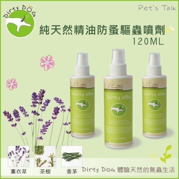 Pet'sTalk~Dirty Dog-蟲蟲掰掰-純天然防蚤驅蟲噴劑 SGS檢驗通過 不含防腐劑~ 120ML