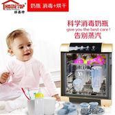 內褲消毒器 內褲消毒器家用嬰兒消毒機衣物消毒柜內衣多功能臭氧紫外線 第六空間 igo