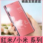 【萌萌噠】Xiaomi 小米9 / 紅米Note7 電鍍鏡面智能支架款保護殼 直立式休眠功能側翻皮套 手機套