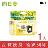向日葵 for HP NO.62XL C2P05AA 黑色高容量環保墨水匣 /適用HP Envy 5540/5640/7640/OfficeJet 5740/200/250