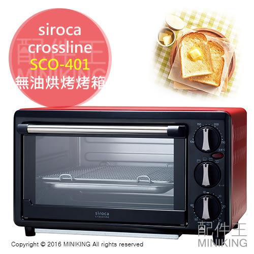【配件王】日本代購 siroca crossline SCO-401 無油烘烤 烤箱 熱風對流