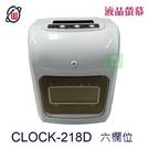 【WEIPENG】微電腦 CLOCK-218D 液晶螢幕 考勤卡鐘 六欄位 打卡鐘 /個