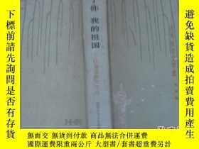 二手書博民逛書店罕見爲了你我的祖國:優秀報告文學選Y7688 北京十月文藝出版社