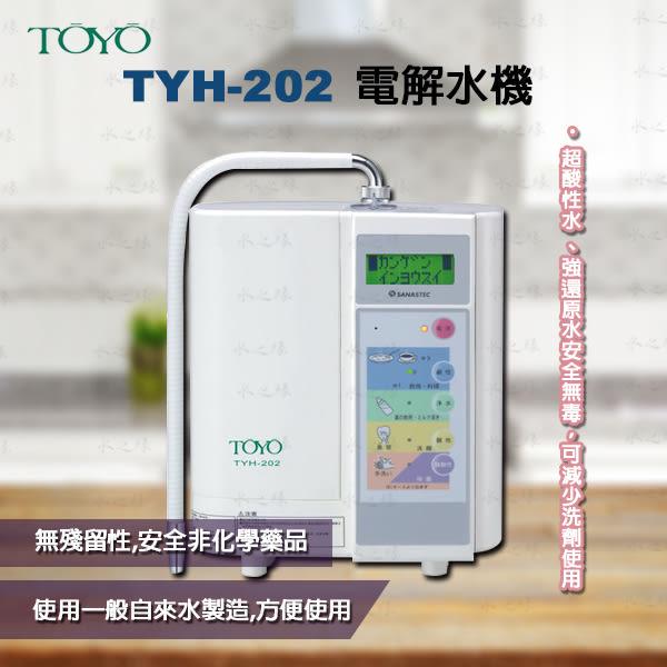 TOYO 日本東洋電解水機TYH-202✔超酸/強鹼性水✔贈原廠前置三道過濾器✔全台免費安裝✔水之緣