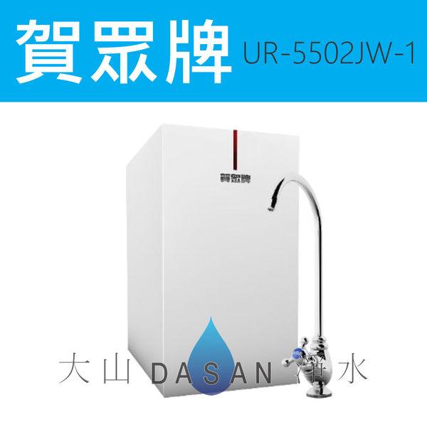 《贈濾芯*1》《專業安裝》 賀眾牌 UR-5502JW-1 廚下型 微電腦磁礦淨水器 RO + 磁化 搭贈NSF認證鵝頸