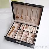 手錶收納高檔翻蓋PU首飾盒桌面皮質珠寶首飾收納盒項鍊戒指手錶首飾收 【618特惠】