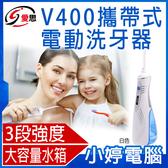 【免運+3期零利率】全新 IS V400攜帶型洗牙器 3段電動水柱 大容量水箱240ml 替換式噴嘴 防滑橡膠