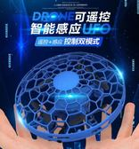 手錶無人機 兒童迷妳ufo無人機手感應飛碟四軸飛行器手錶遙控小飛機懸浮玩具 免運 維多