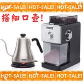 《搭配電動細口壺》Princess 242197 荷蘭公主 專業級咖啡磨豆機