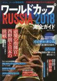 ワ−ルドカップRUSSIA2018完全ガイド (廣済堂ベストムック)