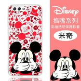 【Disney】華碩 ASUS ZenFone 4 (ZE554KL) 5.5吋 摀嘴系列 彩繪透明保護軟套