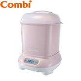 Combi 日本康貝 Pro高效烘乾消毒鍋 寧靜灰/暖心杏/優雅粉 3色可選