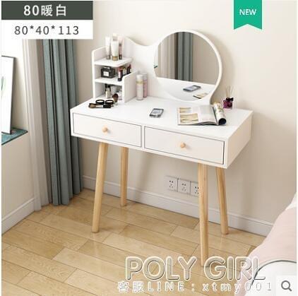 梳妝台臥室現代簡約收納櫃一體網紅ins風北歐簡易經濟小型化妝桌 ATF 夏季新品