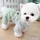 寵物比熊小型犬雪納瑞泰迪博美小狗狗衣服四腳衣春秋背帶條紋薄款 小艾新品