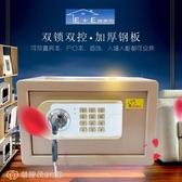 保險櫃 迷你保險箱家用小型入墻全鋼防盜辦公保險櫃床頭櫃便宜入衣櫃  YJT【創時代3C館】