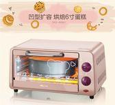 220V烤箱家用 迷你多功能電烤箱烘焙小型烤箱家用igo    晴光小語