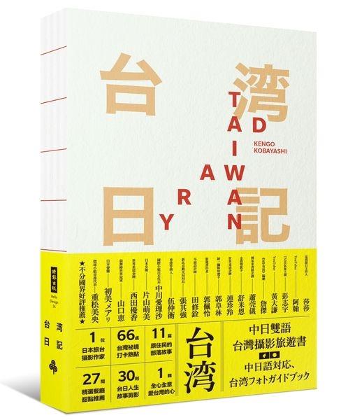 台灣日記 Taiwan Diary--我能做的,就是告訴全世界台灣的美!【隨書...【城邦讀書花園】