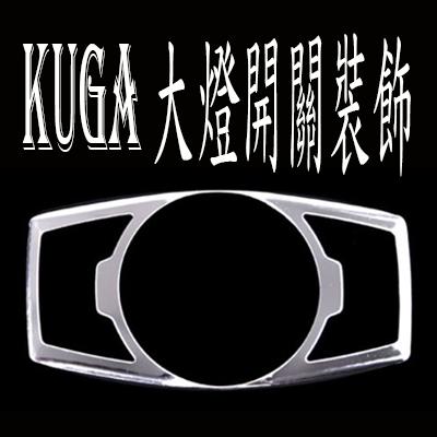 FORD 大燈開關裝飾貼 KUGA FOCUS 專用 沂軒精品 A0099