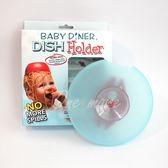 美國 Baby diner Dish Holder 幼兒用餐強力吸盤架