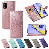 三星 A71 A51 4G 5G 曼陀羅皮套 手機皮套 壓紋 插卡 支架 磁扣 掀蓋殼 保護套 手機殼
