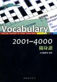 (二手書)Vocabulary 2001~4000 隨身讀