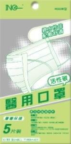 埃恩居 醫用口罩  H3338型-(5片/包.10包/盒)