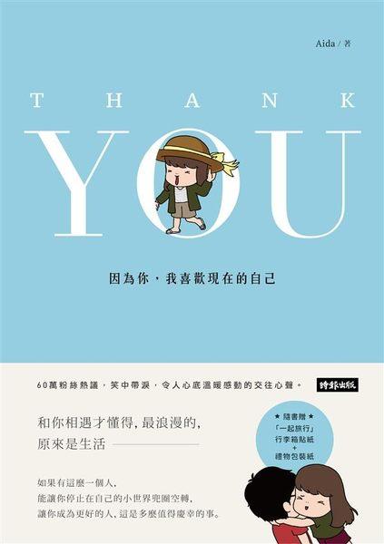 Thank You:因為你,我喜歡現在的自己 (隨書附贈行李箱貼紙組+禮物包裝紙)