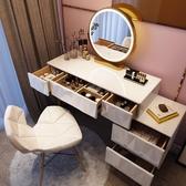 北歐梳妝台輕奢網紅ins風臥室現代簡約收納櫃一體小戶型化妝台桌MBS「時尚彩紅屋」