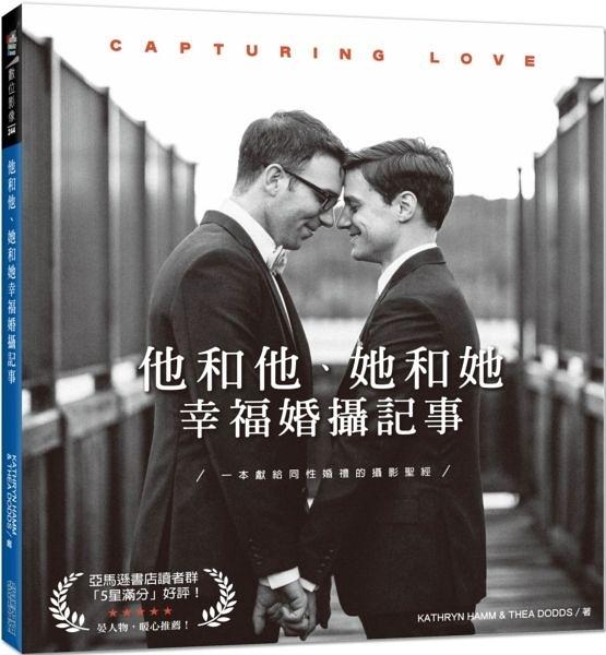 他和他、她和她幸福婚攝記事:Capturing Love【城邦讀書花園】