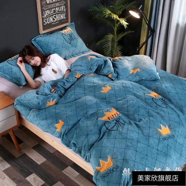 床包組用品法蘭絨珊瑚絨四件套兒童學生1.5m米床法萊絨床單被 【現貨快出】